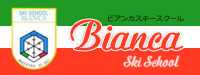 ビアンカスキースクール