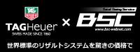 株式会社BSC(ビー・エス・シー)